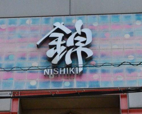 nishiki_kyoto